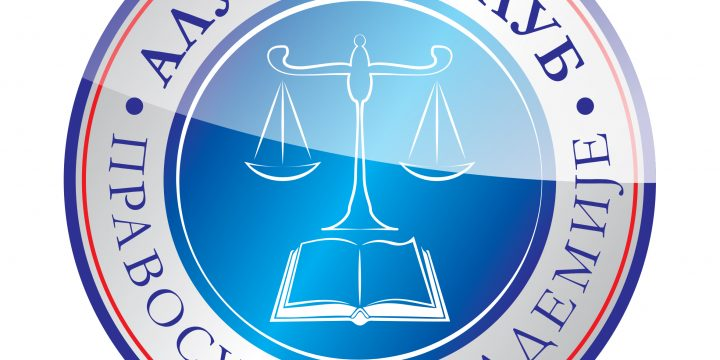 АКПА доставио коментар на уставне амандмане