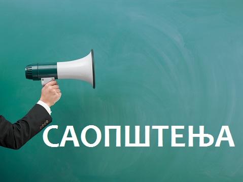 АКПА позива на дијалог о конкретним проблемима