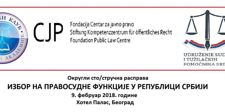 Окргли сто у организацији АКПА, УСТП и Фондације ЦЈП