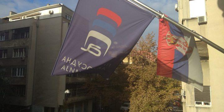 АКПА: Oдговорно према буџету Правосудне академије