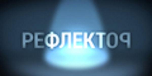 Емисија Рефлектор