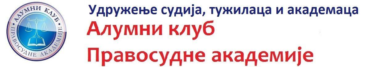 Aлумни клуб Правосудне академије